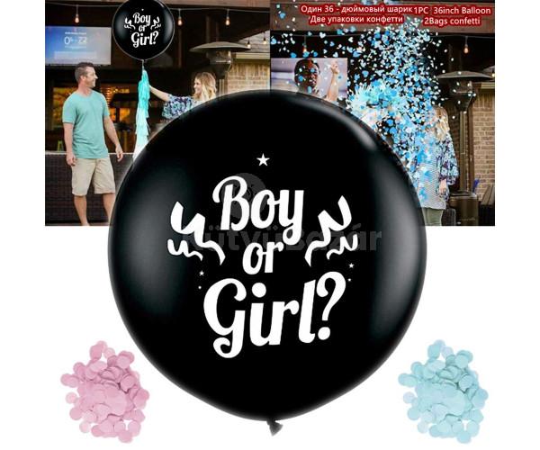 Boy or Girl lufi, Babaváró party léggömmb konfettivel
